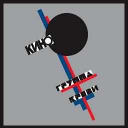 Группа КИНО - Группа Крови (1988)